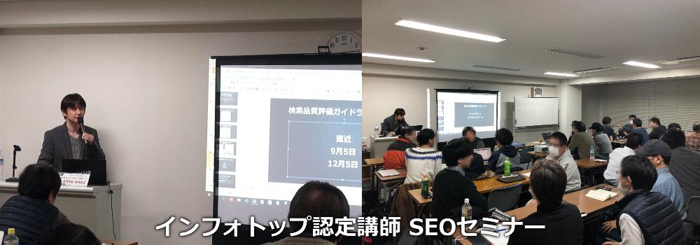 インフォトップ認定講師SEOセミナー