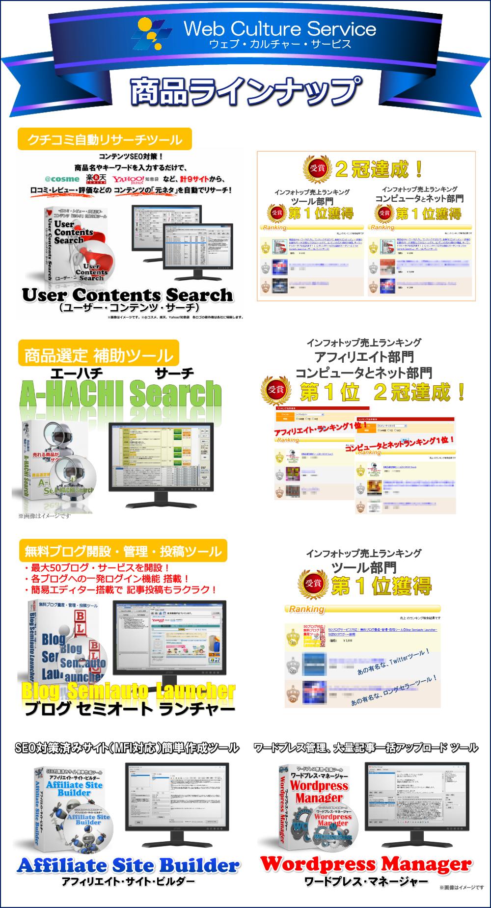 Web Culture Service(ウェブ・カルチャー・サービス)ソフトウェア・ツール商品ラインナップ