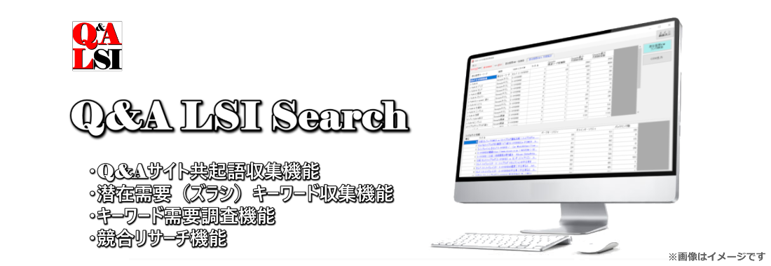 Q&A LSI Search