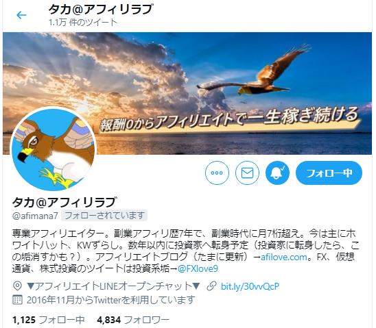 タカさんのTwitter