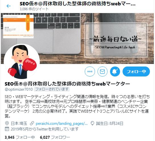 SEO係さんのTwitter