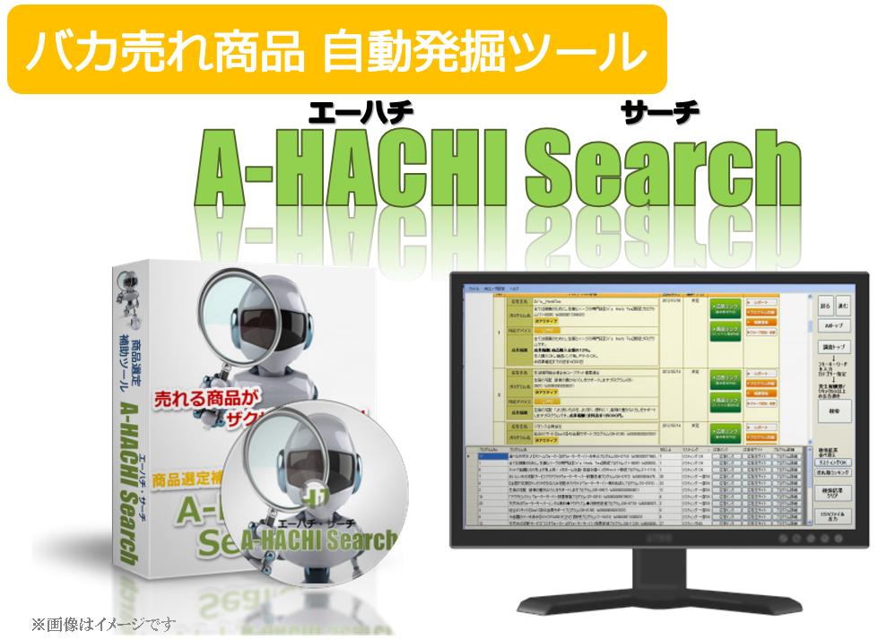 A-HACHI Search(エーハチ・サーチ)