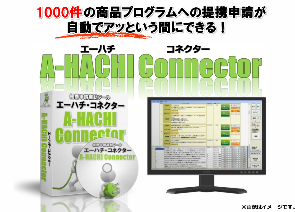 A-HACHI Connector(エーハチ・コネクター)